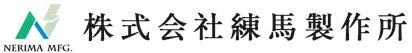 株式会社練馬製作所   茨城県を中心に抜き加工・部品の製造から組立・製品化までをご提案